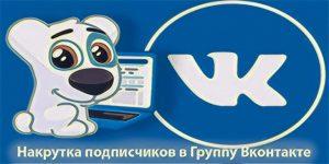 kak nakrutit podpischikov v gruppu vkontakte 5@1x