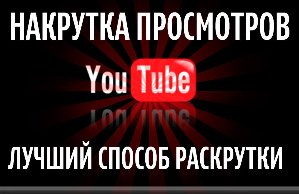 1519131914 nakrutka youtube prosmotrov
